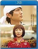 おにいちゃんのハナビ [Blu-ray] image