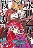 永世乙女の戦い方(2) (ビッグコミックス)
