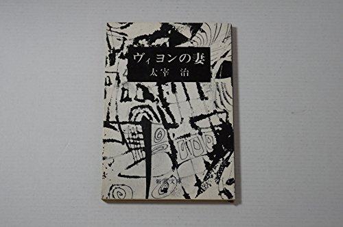 ヴィヨンの妻 (1978年) (新潮文庫)