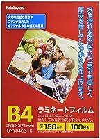 ナカバヤシ ラミネート 100枚入 150㎛ B4 LPR-B4E2-15