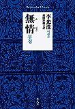 無情 (904) (平凡社ライブラリー)