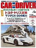 CAR and DRIVER (カー アンド ドライバー) 2020年1月号 [雑誌]
