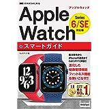 ゼロからはじめる Apple Watch スマートガイド [Series 6/SE 対応版]