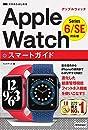 ゼロからはじめる Apple Watch スマートガイド  Series 6/SE 対応版