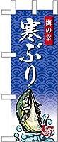 寒ぶり 海の幸 卓上ミニのぼり旗 No.68414 (受注生産)
