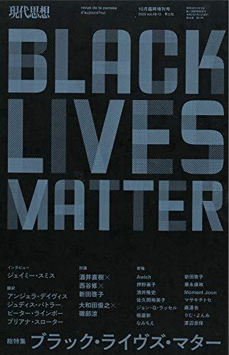 現代思想 2020年10月臨時増刊号 総特集◎ブラック・ライヴズ・マターの詳細を見る