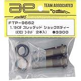 ヨコモ 1.18インチ スレッデッド ショックボディー (テフロン コーテッド 2本入) FTP-9662