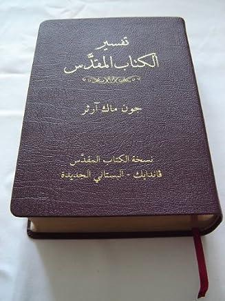 Amazon com: Arabic - Christian Books & Bibles: Books