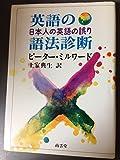 英語の語法診断―日本人の英語の誤り