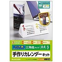 エレコム カレンダー 手作り 作成キット マット紙 A4サイズ 三角柱タイプ EDT-CALA4WNP