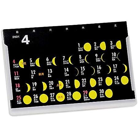 4月始まり月齢カレンダーVol.42(moon-yellow)