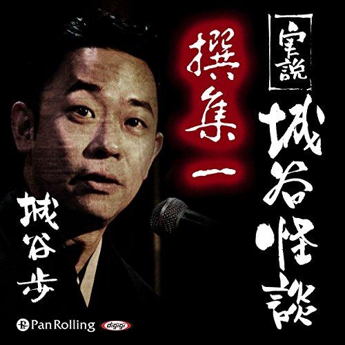 『実説 城谷怪談 撰集一』のカバーアート