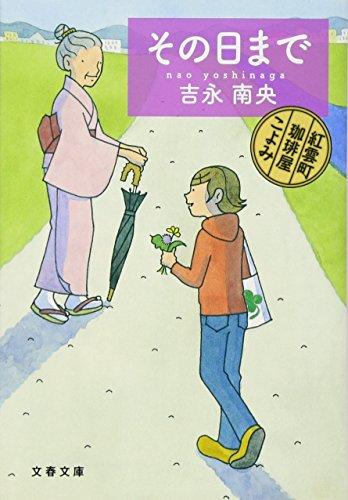 その日まで 紅雲町珈琲屋こよみ (文春文庫)