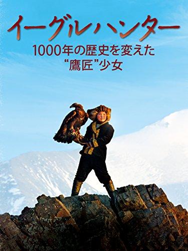 イーグルハンター 1000年の歴史を変えた「鷹匠」少女 (字幕版)