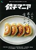 餃子マニア (エイムック 4356)