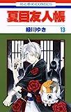 夏目友人帳 第13巻 (花とゆめCOMICS)