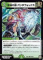 デュエルマスターズ DMEX13 67/84 拿繰の鎖 パンチフォックス (C コモン) 四強集結→最強直結パック (DMEX-13)