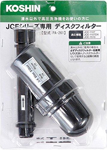 工進(KOSHIN) 高圧洗浄機JCE用 ディスクフィルター PA-261