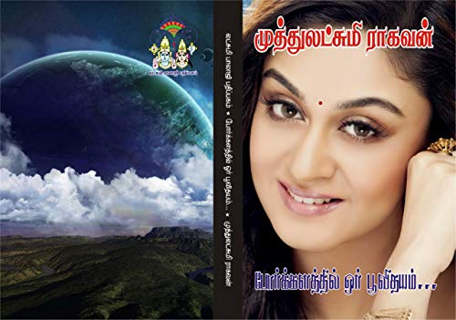 போர்க்களத்தில் ஓர் பூவிதயம்...: porkkalaththil or poovithayam (Tamil Edition) (Kindle Edition)