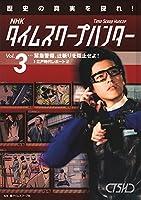 緊急警備、辻斬りを阻止せよ!: 江戸時代レポート2 (NHKタイムスクープハンター歴史の真実を探れ!)