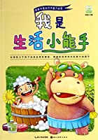 Boy growing capacity reading picture books: I was living a small expert(Chinese Edition)