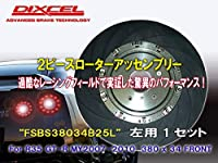 品番:FSBS38034B25L NISSAN R35 GT-R MY07 380 x 34mm FRONT 左(LEFT)用 DIXCEL(ディクセル) 2ピースローターアッセンブリー【FCR(FS)type】CURVE SLIT12(カーブスリット12本入り)