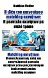 The Concept of Innovative Real Estate Matching: Real Estate Brokerage Made Easy (Greek Edition): Real Estate Matching: Efficient, easy and ... real estate matching portal (Greek Edition)
