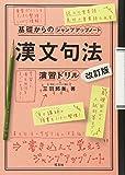 基礎からのジャンプアップノート 漢文句法・演習ドリル 改訂版