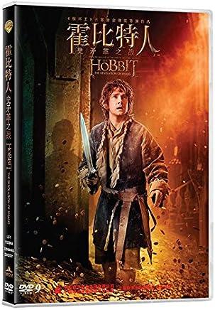霍比特人:史矛革之战(DVD)