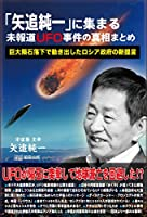 「矢追純一」に集まる未報道UFO事件の真相まとめ ~巨大隕石落下で動き出したロシア政府の新提言