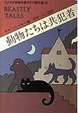 動物たちは共犯者 (ハヤカワ・ミステリ文庫―アメリカ探偵作家クラブ傑作選)