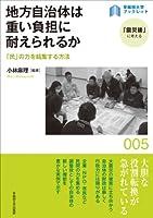 地方自治体は重い負担に耐えられるか―「民」の力を結集する方法 (早稲田大学ブックレット<「震災後」に考える>)