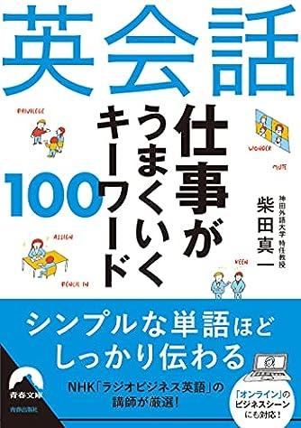 英会話 仕事がうまくいくキーワード100 (青春文庫)