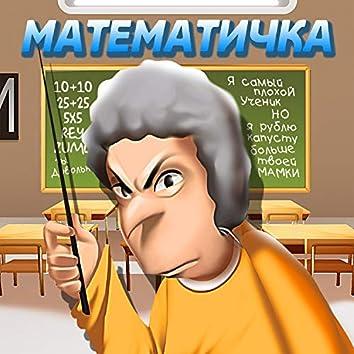 Математичка, ты довольна?