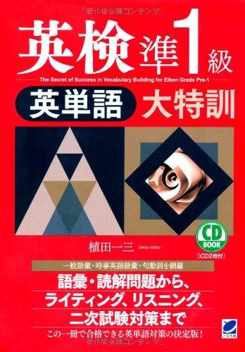 英検準1級英単語大特訓(CD BOOK)