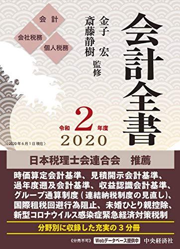 会計全書(令和2年度) - 金子 宏, 斎藤静樹