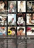 【Amazon.co.jp 限定】斉藤朱夏1st PHOTO BOOK「しゅかすがた」 Amazon限定表紙版