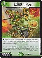 デュエルマスターズ/DMEX-06/94/C/獣軍隊 ヤドック