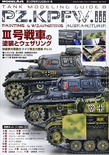 タンクモデリングガイド 2021年 07 月号 [雑誌]: モデルアート 増刊