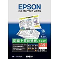 エプソン 両面上質普通紙(再生紙)A4 1冊(250枚)×3
