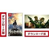 ゼルダの伝説 ブレス オブ ザ ワイルド【Nintendo Switch】|オンラインコード版 + BIOHAZARD 5