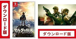 ゼルダの伝説 ブレス オブ ザ ワイルド【Nintendo Switch】 オンラインコード版 + BIOHAZARD 5