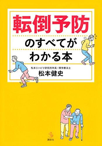 転倒予防のすべてがわかる本 (介護ライブラリー)