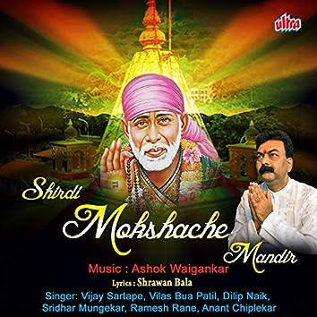 Shirdi Mokshache Mandir