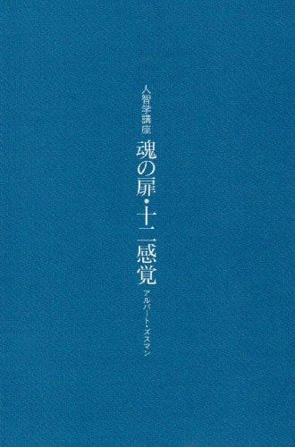 魂の扉・十二感覚―人智学講座 (耕文舎叢書 (3))