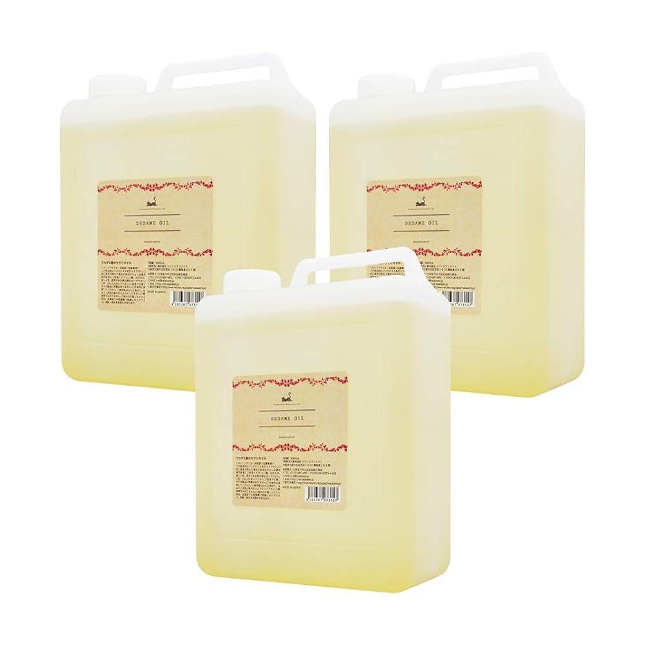 はい体細胞砂利セサミオイル3000ml×3本セット (白ゴマ油/コック付) 高級サロン仕様 マッサージオイル キャリアオイル (フェイス/ボディ用) 業務用?大容量