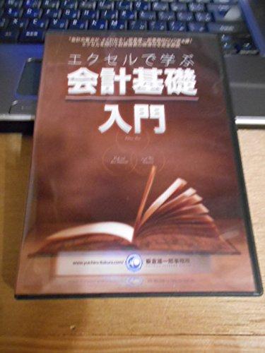 DVD 板倉雄一郎事務所 エクセルで学ぶ 会計基礎入門