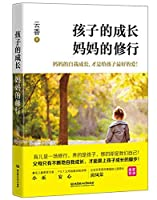 Children grow. the mother of practice(Chinese Edition)