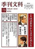 季刊文科 78号 特集 国語教育から文学が消える 対談 紅野謙介×伊藤氏貴