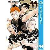 ハイキュー!! 44 (ジャンプコミックスDIGITAL)